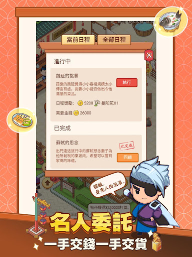 小小客棧 screenshot 10