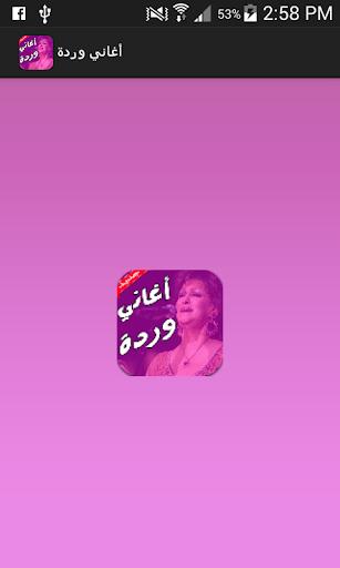Download أغاني وردة الجزائرية بدون نت Google Play Softwares