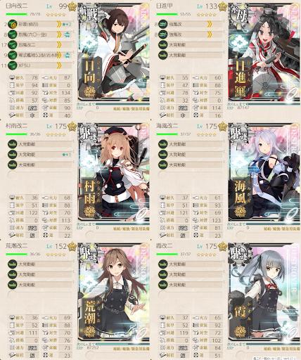 20秋E4-1 編成