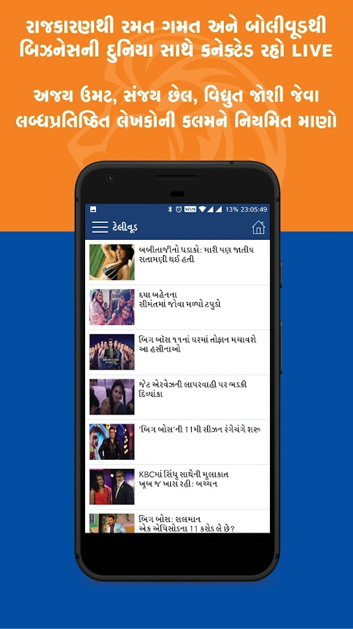 Gujarati News NavGujarat Samay- screenshot