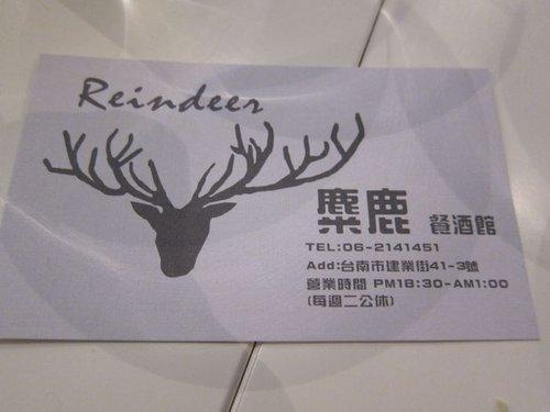 麋鹿Reindeer餐酒館