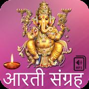 Aarti Sangrah , All arti,Audio,Hindi with Lyrics