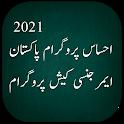 PM Ehsaas Program | Online Apply icon