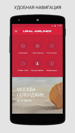 UralAirlines