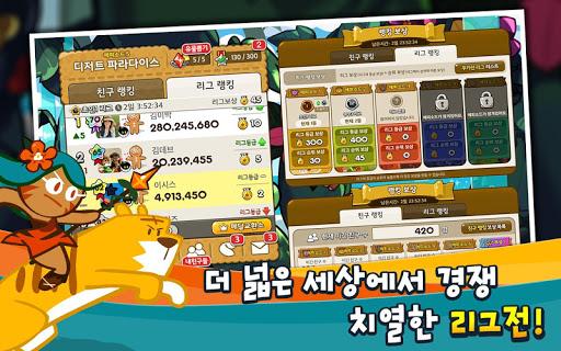 쿠키런 for Kakao screenshot 4