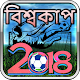 Download বিশ্বকাপ ফুটবল ২০১৮ সকল রেকর্ড ও ফিফার ইতিহাস সমুহ For PC Windows and Mac