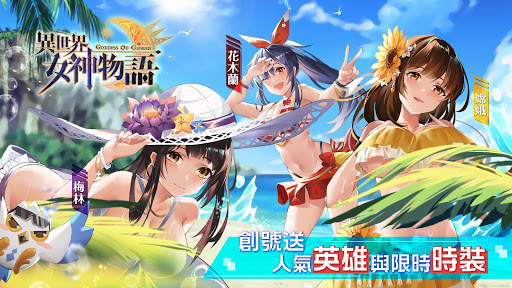 異世界女神物語 1.5.0 screenshots 1