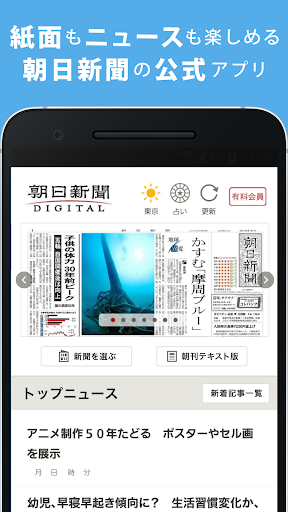 朝日新聞デジタル screenshot 1