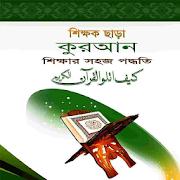 শিক্ষক ছাড়া কুরআন শিক্ষার সহজ পদ্ধতি Learn Quran