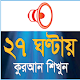 Learn Bangla Lahori Quran in 27 Hours for PC Windows 10/8/7