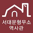 Seodaemun Prison History Hall Guide(beta)