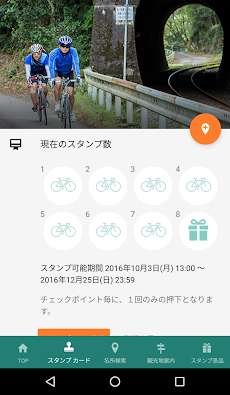 三江線サイクリングアプリのおすすめ画像2