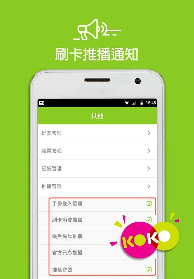 KOKO - 理財就是這麼簡單! - Android Apps on Google Play