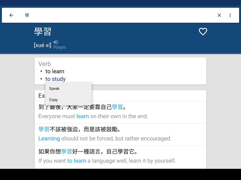 Chinese English Dictionary & Translator Free 英漢字典 Screenshot 6