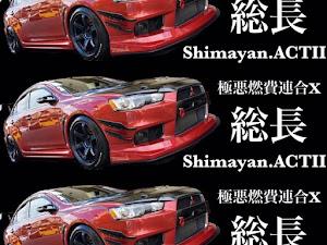 ランサーエボリューション X TC-SST 08モデルのカスタム事例画像 shimayanさんの2021年10月18日23:14の投稿