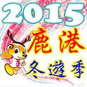 2015鹿港冬遊季 icon