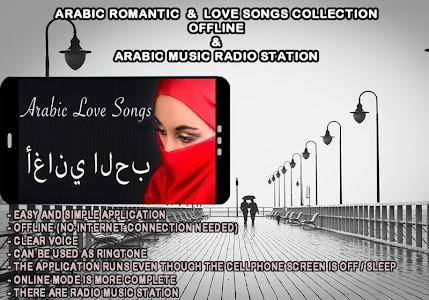 Arabic Song Offline 2.3