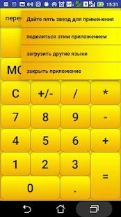 говорящий калькулятор - náhled