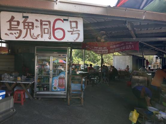 烏鬼洞6號福來小吃店