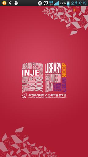 수원여자대학 도서관