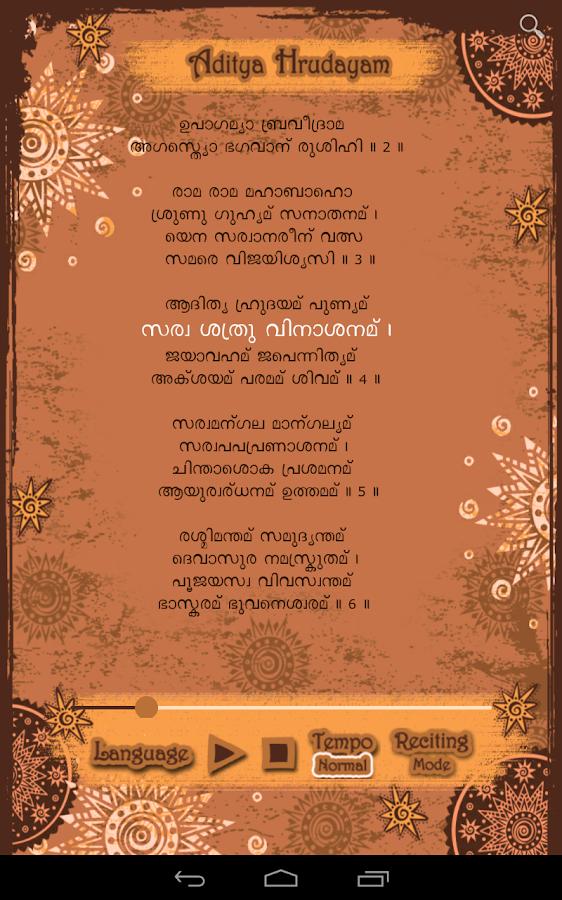 Shiva Tandava Stotram Telugu