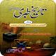 Download Tareekh e Tabri Urdu, تاریخ طبری اردو For PC Windows and Mac