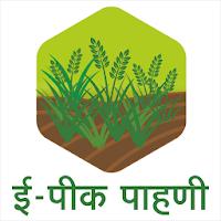 ई-पीक पाहणी (E-Peek Pahani)