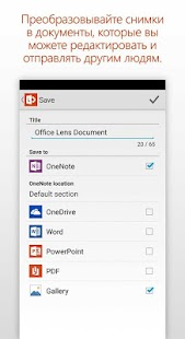 Office Lens Screenshot