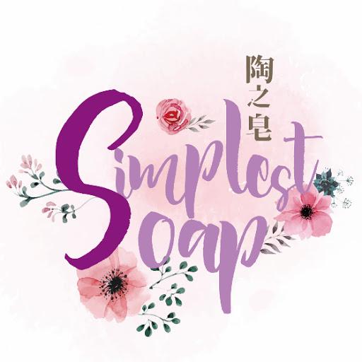 陶之皂 Simplest Soap