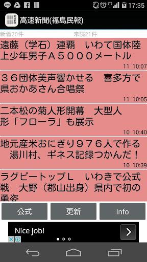 高速新聞(福島民報)