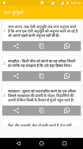 Hindi Jokes | u0939u093fu0928u094du0926u0940 u091au0941u091fu0915u0941u0932u0947 1.0b screenshots 5