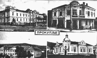 Photo: Прокупље-Центар Место: Пирот, Издавач:Моша и Бераха