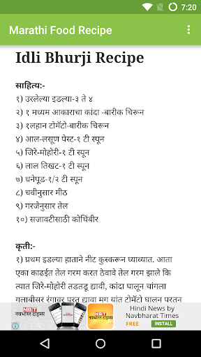Marathi food recipe by appadmin google play united states marathi food recipe by appadmin google play united states searchman app data information forumfinder Image collections
