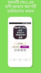 Download মহানবী (সা ) এর শ্রেষ্ঠ বাণী - Mohanobir bani For PC Windows and Mac apk screenshot 14