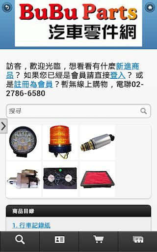 BUBU Parts 汽車零件網