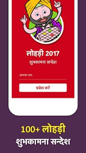 Happy Lohri 2018 Message - náhled