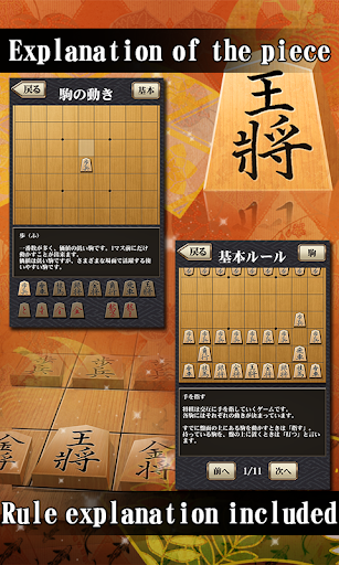 Shogi Free - Japanese Chess 5.1.8 screenshots 4