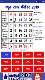 Download star calendar 2019 For PC Windows and Mac apk screenshot 1