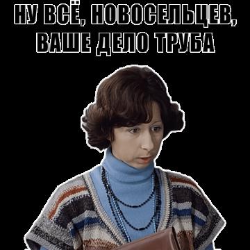 Картинки по запросу ну всё, Новосельцев. Ваше дело - труба