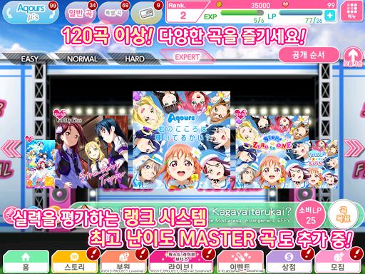 Love Live! School idol festival - ubba4uc9c1 ub9acub4ec uac8cuc784 7.1.0 screenshots 17