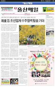 Ulsan daily newspaper  for Tab- screenshot thumbnail