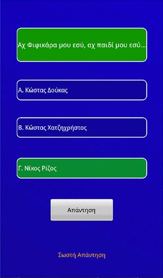 Ελληνικο Quiz - στιγμιότυπο οθόνης