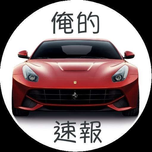 車ニュースby俺的フェラーリ速報 新聞 App LOGO-硬是要APP