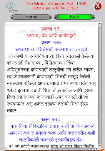 Motor Vehicle Act in Marathi Apk Download 7