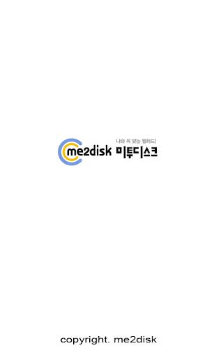 미투디스크 me2disk - 영화 드라마 애니 TV