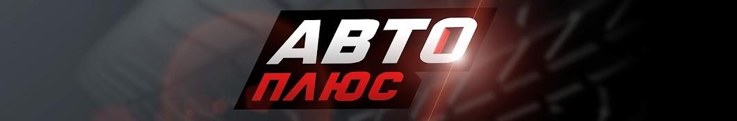 АВТО ПЛЮС Banner