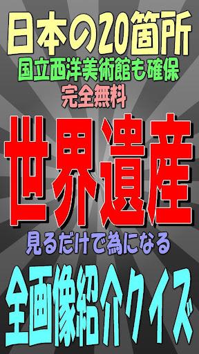 日本の世界遺産クイズ