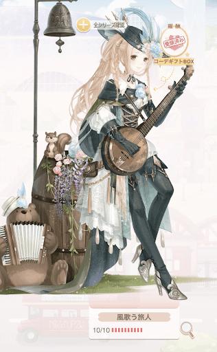 風歌う旅人