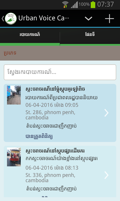 Urban Voice Cambodia- screenshot