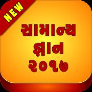 App GK GUJARATI 2017 APK for Windows Phone